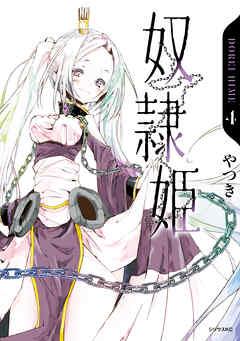 奴隷姫(4)