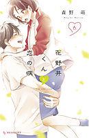 花野井くんと恋の病(6)