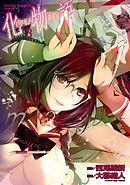 化物語 3巻