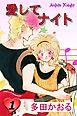 愛してナイト(フルカラー版) 1巻
