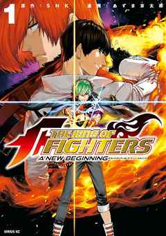 THE KING OF FIGHTERS ~A NEW BEGINNING~