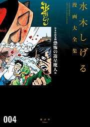 貸本漫画集(4)恐怖の遊星魔人 他 水木しげる漫画大全集