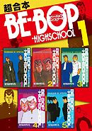 BE-BOP-HIGHSCHOOL 超合本版 1巻