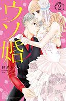 ウソ婚 【電子版限定カラーイラスト付き】(2)