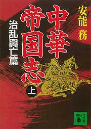 中華帝国志