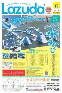 タウン情報Lazuda松江・出雲版 2020年8月号