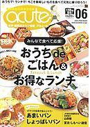 盛岡タウン情報誌月刊アキュート 2020年6月号
