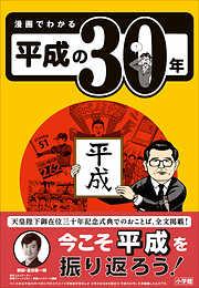 漫画でわかる平成の30年