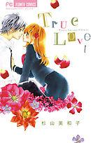 【期間限定無料】True Love 1