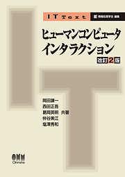 IT Text ヒューマンコンピュータインタラクション(改訂2版)