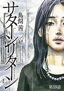 サターンリターン【単話】 59