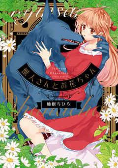 獣人さんとお花ちゃん【コミックス版】【電子限定特典マンガ付き】 1巻