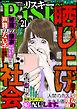comic RiSky(リスキー)晒し上げ社会 Vol.21