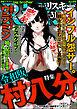 comic RiSky(リスキー)令和版 村八分 Vol.31