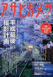アサヒカメラ 2019年4月増大号