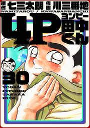 4P田中くん 30巻