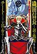 織田信長という謎の職業が魔法剣士よりチートだったので、王国を作ることにしました 1巻