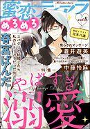 蜜恋ティアラめろめろやばすぎ溺愛 Vol.8