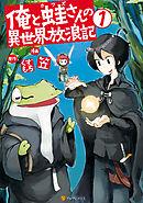 【期間限定 試し読み増量版】俺と蛙さんの異世界放浪記1