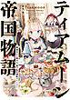 ティアムーン帝国物語~断頭台から始まる、姫の転生逆転ストーリー~【電子書籍限定書き下ろしSS付き】