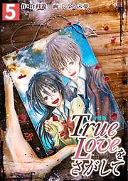 True Loveをさがして【分冊版】