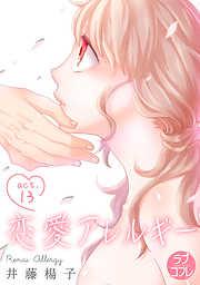 【ラブコフレ】恋愛アレルギー act.13