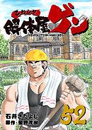 解体屋ゲン 52巻