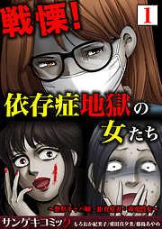戦慄!依存症地獄の女たち~整形キャバ嬢・拒食症妻・毒電波女~【合本版】