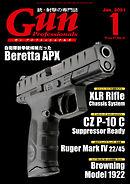 月刊Gun Professionals2021年1月号