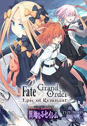 Fate/Grand Order Epic of Remnant 亜種特異点Ⅳ 禁忌降臨庭園 セイレム 異端なるセイレム 連載版
