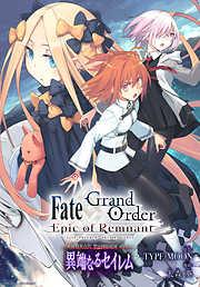 Fate/Grand Order Epic of Remnant 亜種特異点IV 禁忌降臨庭園 セイレム 異端なるセイレム 連載版