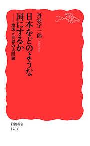 日本をどのような国にするか 地球と世界の大問題