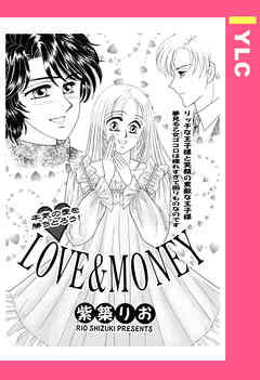 LOVE&MONEY 【単話売】