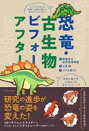 恐竜・古生物ビフォーアフター