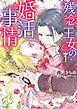 残念王女の婚活事情 1 【BookLive!&ブッコミ限定特典ペーパー付き】