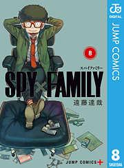SPY×FAMILY 8