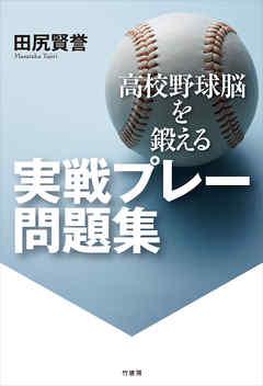 高校野球脳を鍛える 実戦プレー問題集