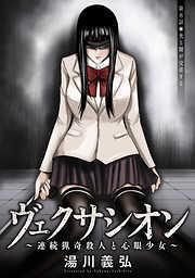 ヴェクサシオン~連続猟奇殺人と心眼少女~ 分冊版 8