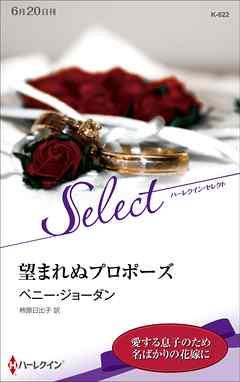 望まれぬプロポーズ【ハーレクイン・セレクト版】