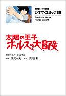 文春ジブリ文庫 シネマコミックEX 太陽の王子 ホルスの大冒険