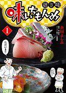 味いちもんめ 継ぎ味(1)