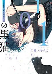 101の黒猫 【電子限定特典付き】