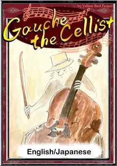 Gauche the Cellist 【English/Japanese versions】