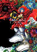 赤ずきんの狼弟子-月への遺言-(2)