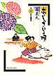 あじさいの唄 紫陽花(あじさい)の巻