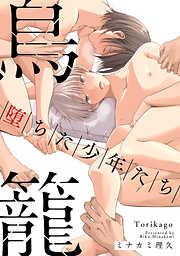 鳥籠~堕ちた少年たち~ コミックス版