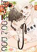 恋するMOON DOG【電子限定おまけ付き】 1巻