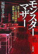 モンスターマザー―長野・丸子実業「いじめ自殺事件」教師たちの闘い―(新潮文庫)