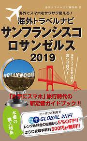 海外でスマホをサクサク使える!海外トラベルナビ サンフランシスコ ロサンゼルス 2019