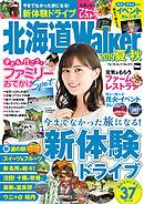 北海道Walker 2019夏・秋